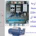 شرح لوحة التحكم في مضخة 220 فولط  بالاظافة الى relais de niveau