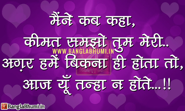 Hindi Love Shayari Images Free Download - Aj Haam Tanha Na Hote