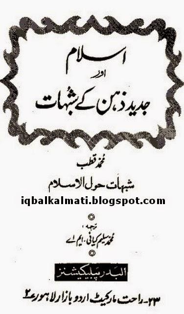 Islam Aor Jadeed Zehan Ke Shubhaat By Muhammad Qutab