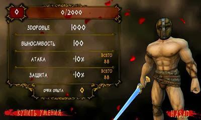 I,Gladiator v1.0.1 APK + DATA Unlimited Money Hack