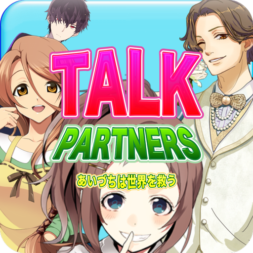 http://itunes.apple.com/jp/app/talkpartners/id867921574?l=ja&ls=1&mt=8