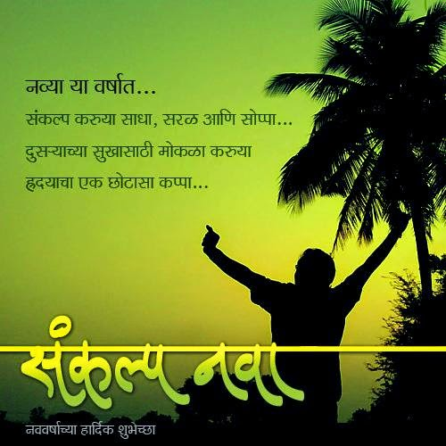 top marathi banner greeting for happy new year 2016 wishes