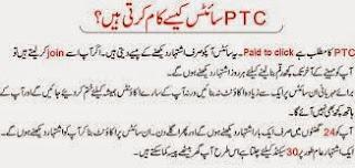 What are ptc sites in urdu