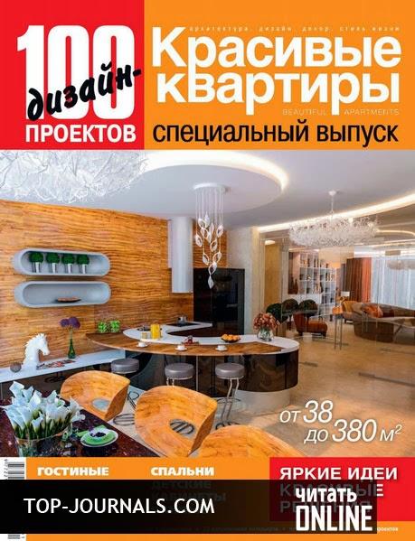 Журнал красивые квартиры спецвыпуск