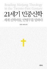 Minjung theology