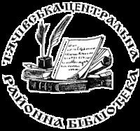 Тячівська центральна районна бібліотека