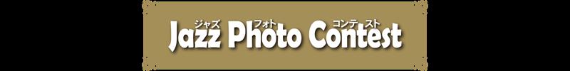 jazz photo contest gallery ジャズ・フォト・コンテスト・ギャラリー