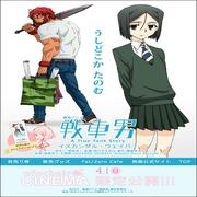 Sensha Otoko - A True Tank Story Manga