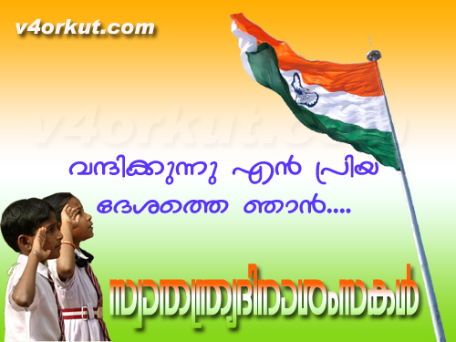 all kinds beautifull wallpapers india independence day