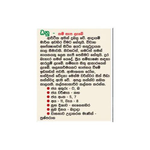 2015 Sinhala Lagna Palapala Sinhala | Autos Post