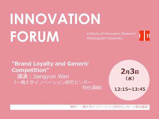 【イノベーションフォーラム】2016.2.3 Jiangyun Wan