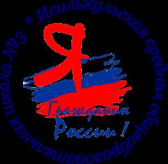 """Исилькульская """"СОШ№3"""""""