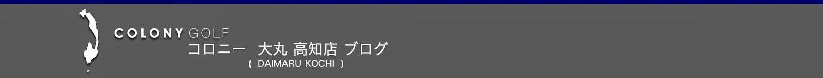 COLONY 高知店 ショップブログ
