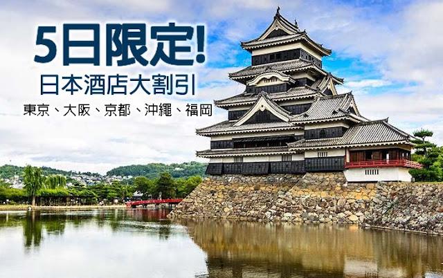 Expedia 日本酒店 5折優惠起,限時5日至7月12日。