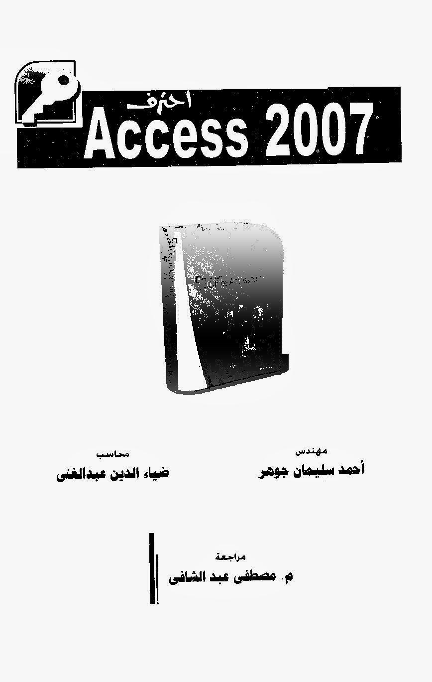 كتاب احتراف Access 2007