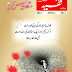 Faqeeh March 2014