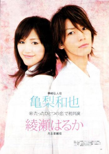 [Imagen: 350px-tatta_hitotsu_no_koi2.jpg]