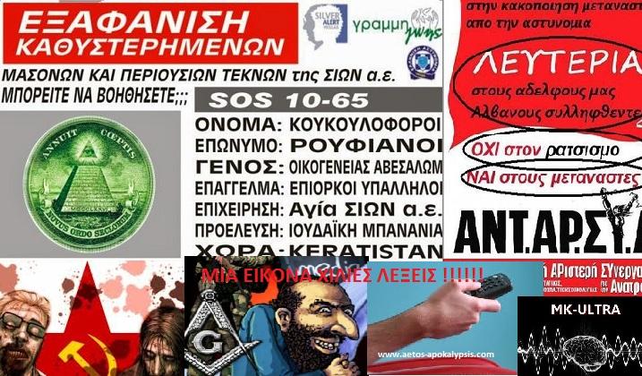 Οι κομμουνιστες   Κατασπάραξαν 7 δις ευρώ για μισθούς στα υπουργεία μέσα σε 9 μήνες!!!