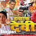 Insaaf Ke Devi Bhojpuri Movie Cast And Crew