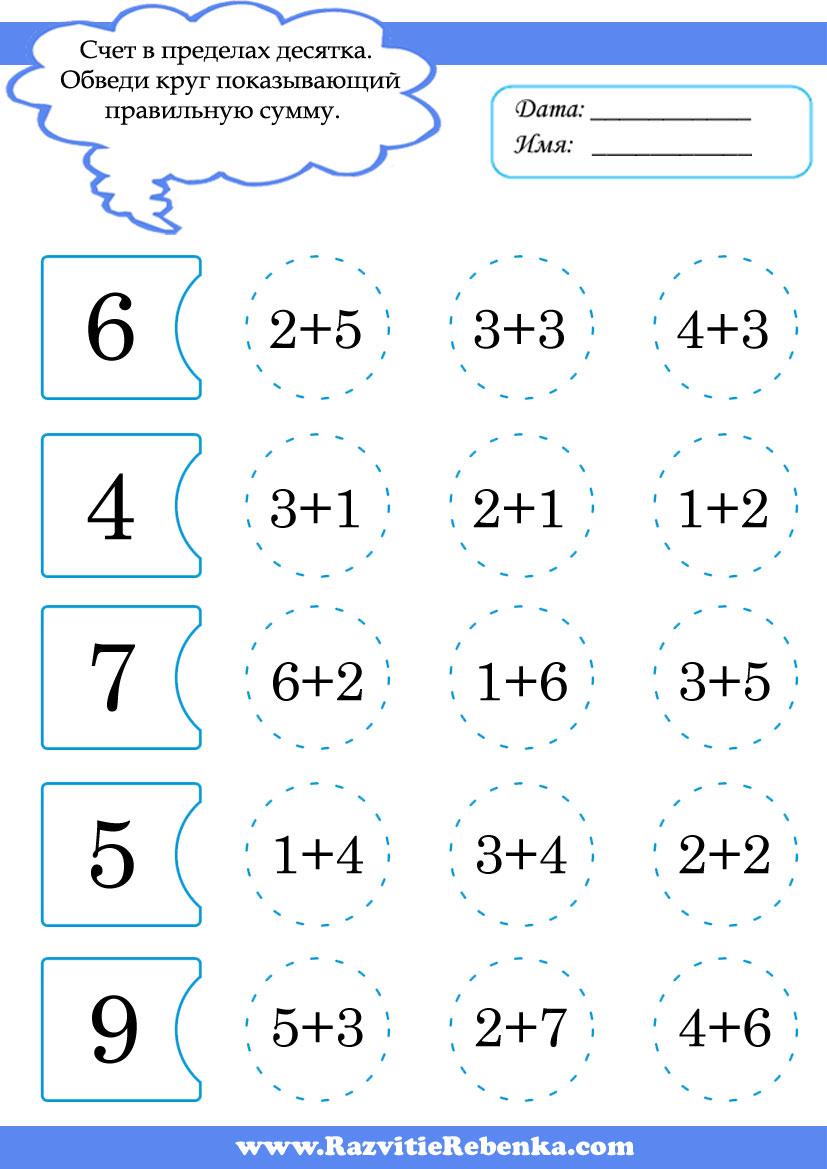 Задачи в детском саду сложение и вычитание чисел до 20