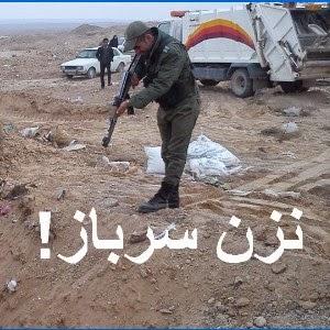نزن سرباز!