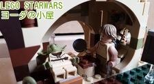 LEGO STARWARS ヨーダの小屋