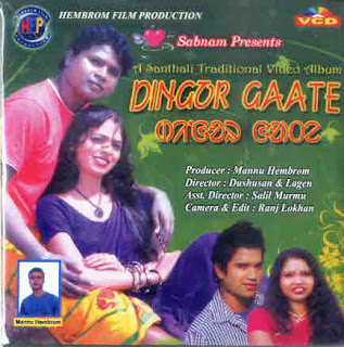 Dingor Gaate Santali album cover