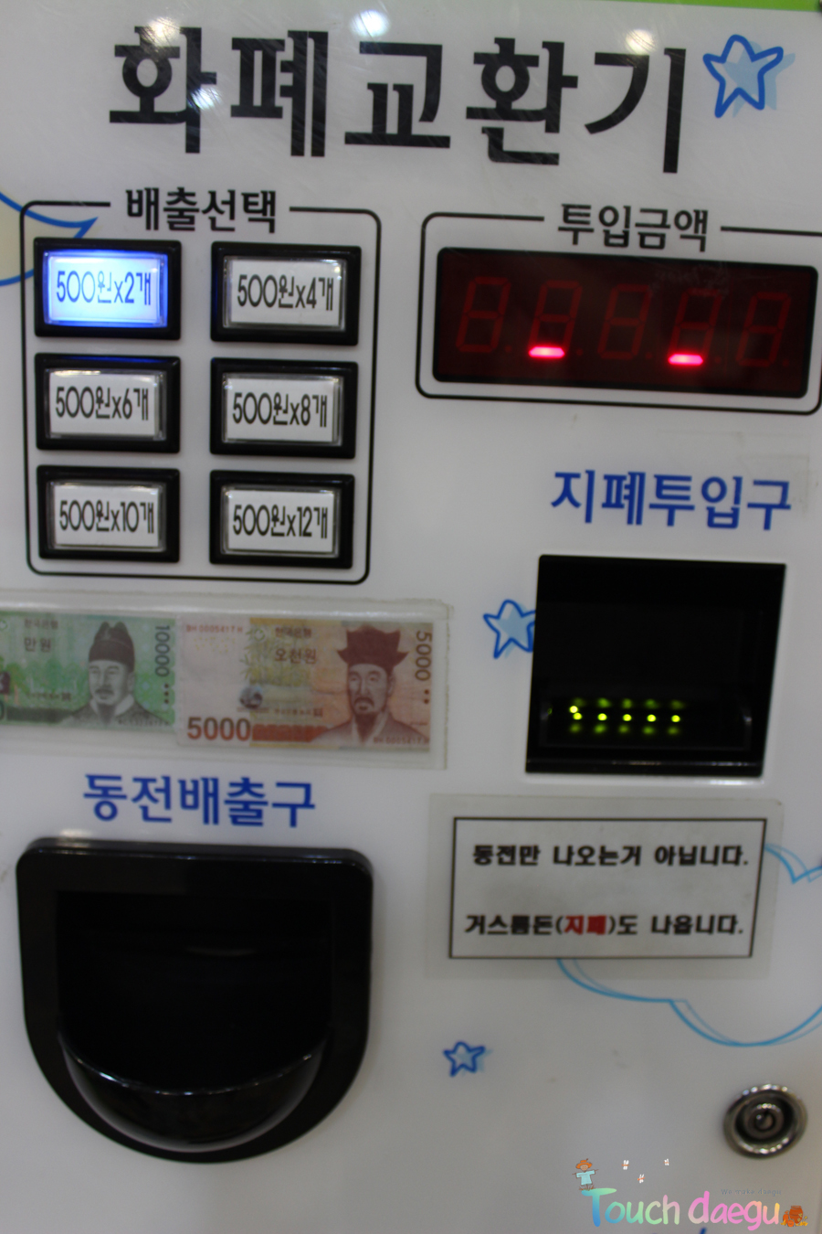 The coin changing machine