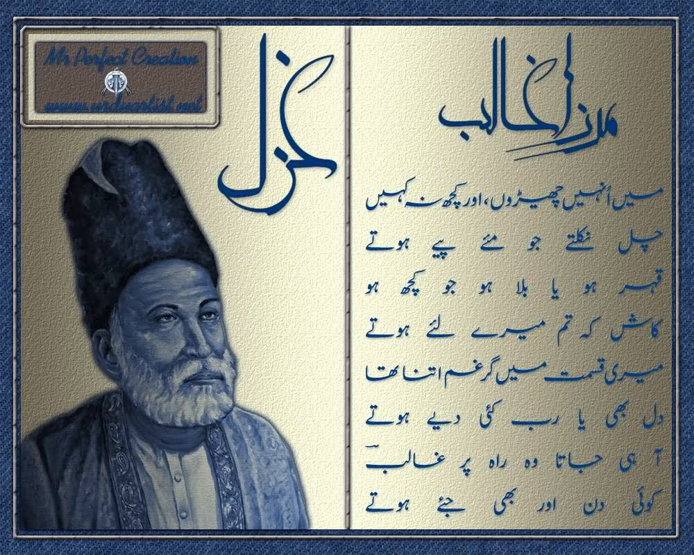 Ghalib Poetry In Hindi on Funny Poetry Ghazals