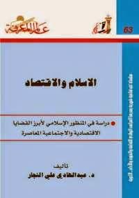الإسلام والاقتصاد - كتابي أنيسي