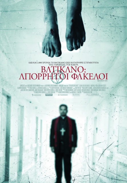 The Vatican Tapes  (2015) ταινιες online seires xrysoi greek subs