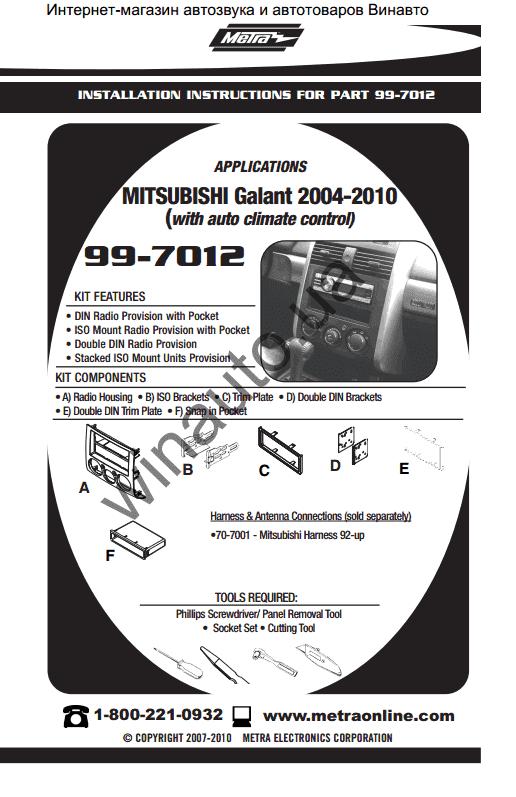 Wiring Diagrams And Free Manual Ebooks  Facia Plate Metra