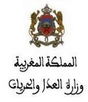 وزارة العدل والحريات المدعوين لمباريات توظيف 40 منتدب قضائي و11 تقني و6 تقنيين متخصصين و3 متصرفين و3 مهندسين