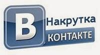 сайты для накрутки ВКонтакте