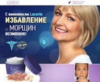 «Lucerin» крем для омоложения