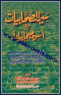 Seerul Sahabiyat by Molana Saeed Ansari Nadvi
