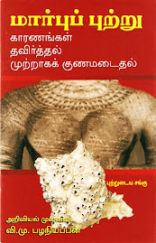 "Booklet on ""BREAST CANCER"" in Tamil"