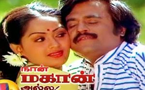 Naan Mahaan Alla Movie Songs HD | Rajinikanth | Radha | Ilaiyaraja