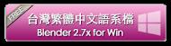 Blender 2.7x繁中語系