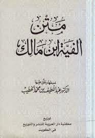 Terjemah Alfiyyah Bab Isim Alam  (عَلَم)