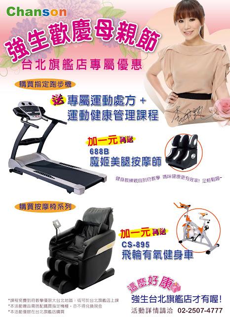 Chanson強生台北旗艦店 2012 母親節 專屬優惠