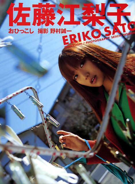 Eriko Sato (佐藤江梨子) - Get Moving! [おひっこし] photo book scans