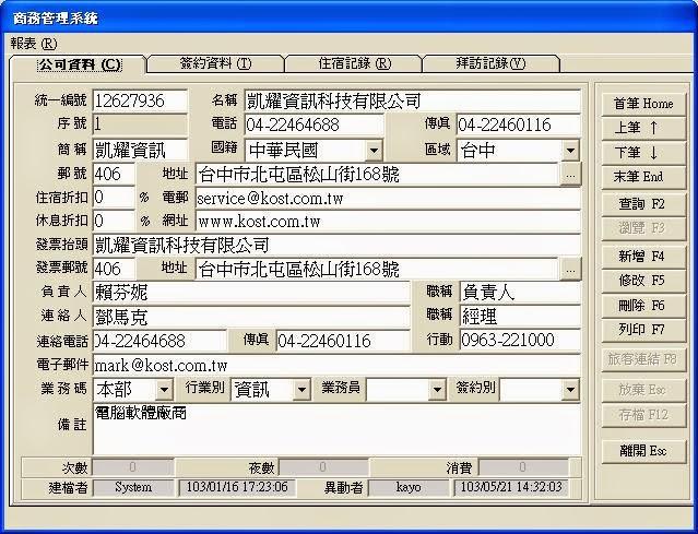 KAYO 旅館好幫手 飯店旅館前台管理系統軟體 商務(旅行社/公司)管理作業畫面