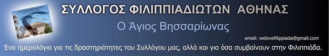 Σύλλογος Φιλιππιαδιωτών Αθήνας