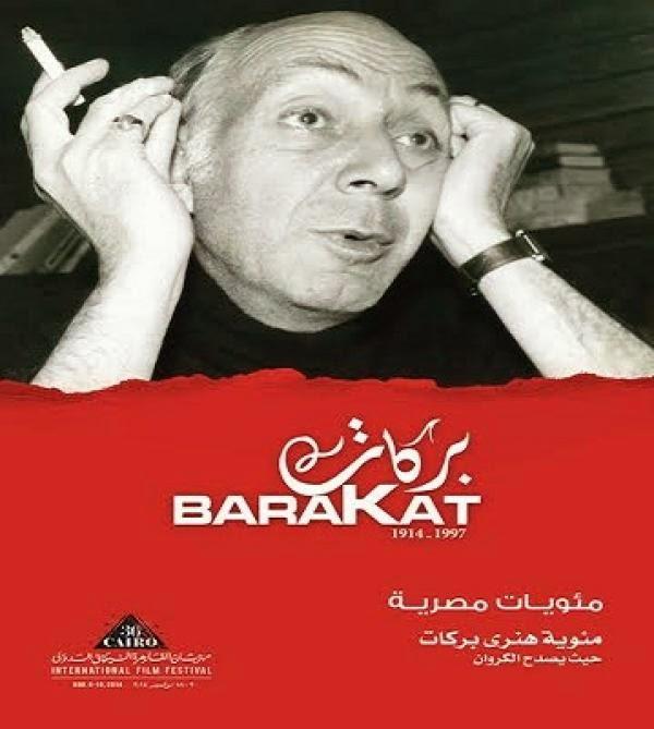 Henry Barakat Net Worth