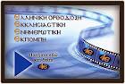Παρακολουθήστε ζωντανά τον εκκλησιαστικό τηλεοπτικό σταθμό 4Ε