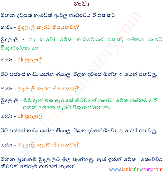 Sinhala Joke Stories-Rabbit-Part One