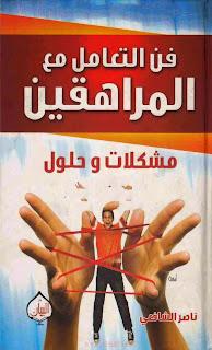 كتاب فن التعامل مع المراهقين مشكلات وحلول - ناصر الشافعي