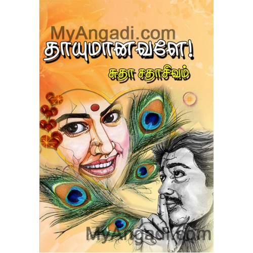 <b>...</b> of my works for anybody who would want to read good <b>tamil novels</b> online. - thaayumaanavale