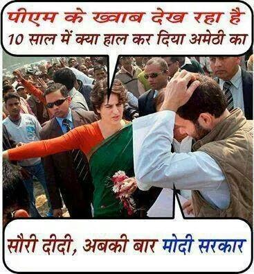 Rahul Gandhi Funny Picture, Photos, Images, Trolls